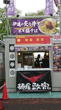 札幌ラーメンショー2017 - team-naoのダメ人間日記