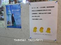 75日だけすいません。 - 神戸の街を24h警備します!