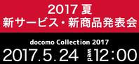 ドコモ2017夏モデル 新サービス・新商品発表会開催日時発表 視聴方法を案内 - 白ロム転売法