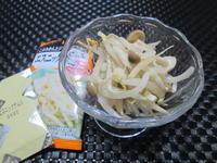 こぶみかんとジンジャーの香り☆しめじともやしのエスニック風ナムル - candy&sarry&・・・2