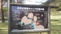 えびの高原を散歩 - おでかけメモランダム☆鹿児島