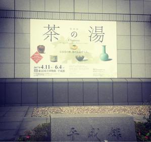 茶の湯展 - A線上のアリア☆チェンバロ奏者 廣澤麻美 公式ブログ  Asami Hirosawas Blog