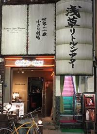 「笑説・命はつづくよどこまでも」世界一小さな劇場で公演。   - 香取俊介・東京日記