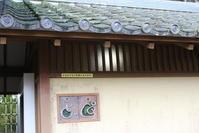 偕楽園のTOILET   (水戸) - 旅めぐり&花めぐり