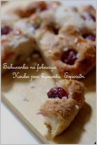 最新、季節限定レッスンと募集のお知らせ - 自家製天然酵母パン教室Espoir3n(エスポワールサンエヌ)料理教室 お菓子教室 さいたま