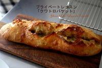 メロンパン・クワトロチーズバケット・マロンショコラ自家製酵母パン - 自家製天然酵母パン教室Espoir3n(エスポワールサンエヌ)料理教室 お菓子教室 さいたま