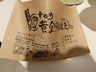 今日の差し入れ(^^) ~ メガネのノハラ イオン洛南店 黄金のたい焼き 焼き芋 ~ - メガネのノハラ イオン洛南店 Staff blog@nohara