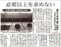 必要以上を求めない /元記者の僧侶修行録3 東京新聞 |瀬戸の風 原発問題と重ねて視る。 - 瀬戸の風