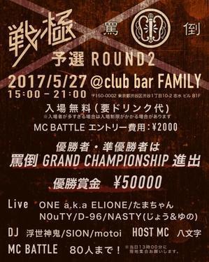 5/27 戦極×罵倒 ROUND2 タイムテーブル発表!!キルハも緊急ライブ! - 戦極MCBATTLE