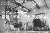 ☆リュミエリーナREPRONIZER 3D plus  ☆ - シアワセナバショ-LOBBY blog-