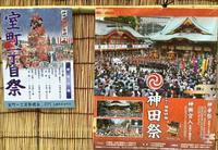 神田祭にねこ☆ - おはけねこ