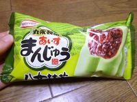 あいすまんじゅう八女抹茶@丸永製菓 - 池袋うまうま日記。