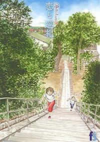海街Diaryの最新刊8巻「恋と巡礼」 - おきらくごくらく(出張版)