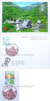 急遽決まった富山への旅~五箇山のポストカード&風景印 - Mimpi Bunga の旅の思い出