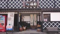 茶房 福助@石川県輪島 - スカパラ@神戸 美味しい関西 メチャエエで!!