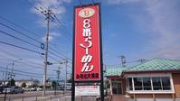 8番らーめん@金沢 - スカパラ@神戸 美味しい関西 メチャエエで!!