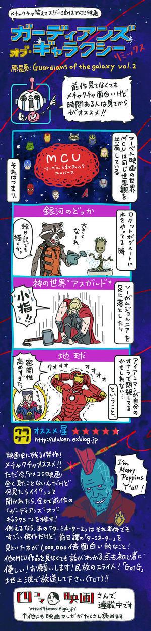最高オブ最高映画!『ガーディアンズ・オブ・ギャラクシー:リミックス』は『T2』だった!! - ウラケン