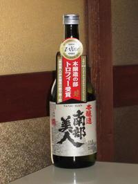 日本酒感想  南部美人 本醸造 - 雑記。