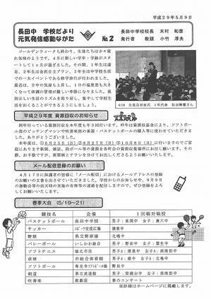 「長田中 学校だより」 №2 - 金沢市戸板公民館ブログ