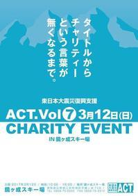 16-17 DAY19 ACT.Vol7 CHARITY EVENT - えんじょい らいふ