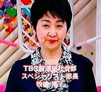TBS 報道特集 8 - 風に吹かれてすっ飛んで ノノ(ノ`Д´)ノ ネタ帳