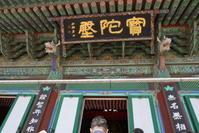 韓国お寺巡りの旅 ⑰海が見えるお寺 洛山寺 つづき - Yucky's Tapestry