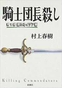 村上春樹作「騎士団長殺し・第一部。顕れるイデア編」を読みました。 - rodolfoの決戦=血栓な日々