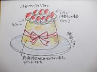 バニラシフォンケーキのいちごのショートケーキ!?バージョン - SWEETSライフ…青い森の国から
