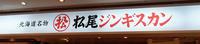 2017.5.11 松尾ジンギスカン新千歳空港店 - 青空に浮かぶ月を眺めながら