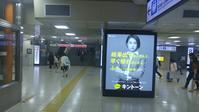 サイボウズさんの話題の広告 - 料理研究家ブログ行長万里  日本全国 美味しい話