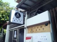 こだわりの蕎麦がいただける「そば切り 五の字」@トンローSoi Tararom2 - 明日はハレルヤ in Bangkok