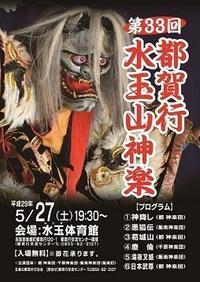 5月27日★第33回都賀行水玉山神楽 - 飯南神楽団