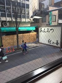 紀の善 神楽坂 - 4EVER PRINCESS