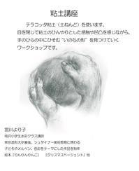 粘土講座 - 南沢シュタイナー子ども園 イベントブログ