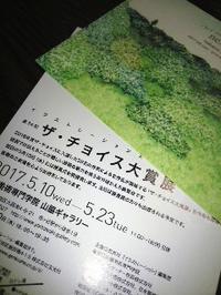 『ザ・チョイス大賞展』に行ってきました - Suiko108 News