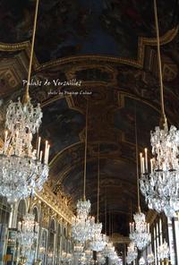 ヴェルサイユ宮殿 - フランス菓子教室 Paysage Calme