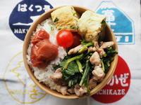 5/17(水)塩麹豚とクレソン炒め弁当 - ぬま食堂