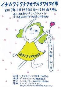 イチカワチクチクカタカタワイワイ市2017春 明日開催します☆ - いちかわ手づくり市実行委員会        http://www.ichikawatezukuri.com/