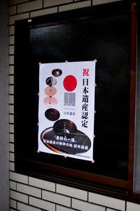 駅前散歩 日本遺産 - Life with Leica