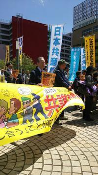 共謀罪NO! - 日本共産党青森県委員会です