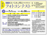 第7回 まいられぇ岡山 神社仏閣を巡るフォトコンテスト 入賞 - 気ままな Digital PhotoⅡ