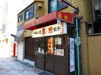 札幌 中華料理 香州 その4 (中華風チキンカレー) - 苫小牧ブログ