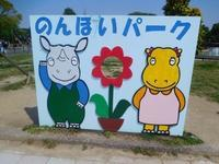 のんほいパークのメインキャラクターはサイ! - ごきげんよう 犀たち
