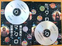 6月末ミックスヘ【ミクロマクロ】newCD - 蜂谷真紀  ふくちう日誌