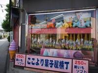 川越 菓子屋横丁 - エンジェルの画日記・音楽の散歩道