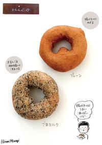 【麻布十番】nicoドーナツのドーナツ2種【大豆ペースト使用】 - 溝呂木一美(飯塚一美)の仕事と趣味とドーナツ