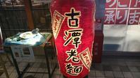 古潭らーめん@京橋 - スカパラ@神戸 美味しい関西 メチャエエで!!