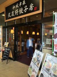 ぐりーんうぉーく多摩:「武蔵野餃子房」のラーメンセットを食べた♪ - CHOKOBALLCAFE