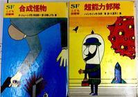 合成怪物/超能力部隊 - ワイドスクリーン・マセマティカ