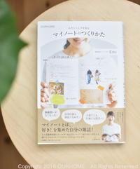 ■新刊「わたしらしさを知るマイノートのつくりかた」出版&トークイベントのお知らせ。■ - OURHOME